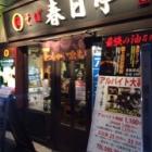 『油そば専門店の春日亭』の画像