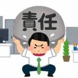『【残当】最近の日本人「あ、出世?給料変わらんのに責任だけ重くなって割りに合わなすぎ」』の画像