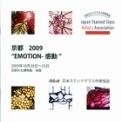JSGaA作家協会 京都展の図録完成