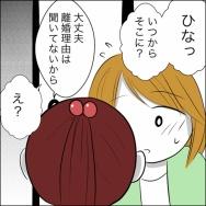 嫁VSセクハラ義父【新たな出会い編26】