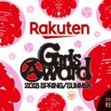 『【乃木坂46】全員美しい!『GirlsAward2018 S/S』大トリ!ライブ写真が大量公開キタ━━━━(゚∀゚)━━━━!!!』の画像
