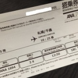 『ANA 搭乗記[那覇→新千歳]2016年SFC修行 第14弾』の画像