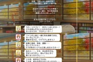 【ミリシタ】『MILLION LIVE WORKING☆』 秋を満喫!ミリオンオータムフェア ショートストーリー変更部分まとめ