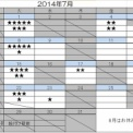 2014年7月教室カレンダー