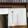 【新店?】JR宝塚駅北側に宝塚華工房というお店を見ぃ~つけた