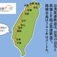 【悲報】台湾新幹線、日本企業連合との新車両購入交渉を打ち切ってしまう。さすがに吹っ掛けすぎた模様