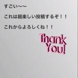 『【元乃木坂46】生駒里奈『きた!フォロワーさん10万人越え!今日作ったばっかなのに。』』の画像