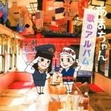 『CD Review:「あまちゃん 歌のアルバム」』の画像