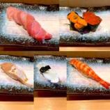 『銀座でお寿司』の画像