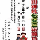『上戸田氷川神社七五三祈願 11月5日(日)12日(日)午前10時〜午後3時まで開催』の画像