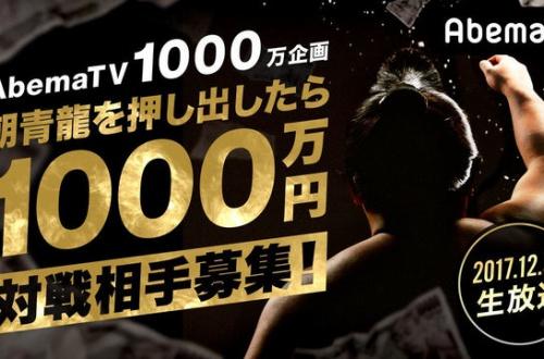 朝青龍に勝ったら1000万とかいう企画が楽勝すぎる件wwwwwwのサムネイル画像