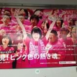 『【乃木坂46】生駒里奈『秋田県への移住PRポスター』で山手線をジャック!!!』の画像