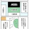 『コワレビト』第4話③