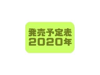 付録つき雑誌&ムック 発売予定表(2020年)