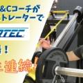 【セミナー情報】イベントの「デモンストレーター」とは!?