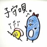 『🐀子守唄🐀』の画像