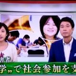 『【お知らせ】カレッジ福岡NHKで放映されました』の画像