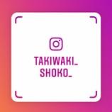『[イコラブ] 瀧脇笙古 公式Instagramスタート!【インスタ、しょこ】』の画像