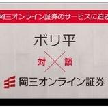 『岡三オンライン証券に突撃取材の記事アップ!』の画像