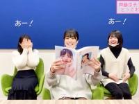 【日向坂46】齊藤京子1st写真集メンバーに見せてみた!リアクション芸が得意の3人がキタァwwwwwwwwwww