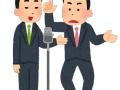 松本人志(55)と浜田雅功(56)が密会!