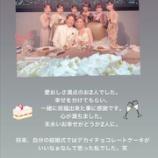 『【元乃木坂46】私の結婚式はチョコレートケーキがいい・・・』の画像