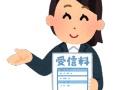 NHK「ち、うっせーな 受信料値下げすりゃいいんだろ?」 → 明日から30円値下げ