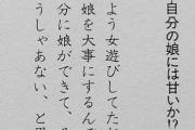 【テレビ】<松本人志>女子高生を自宅に呼んだ山口達也に「高校生に電話番号聞く?」「連絡先を聞いた時は少なくとも酔ってなかったと」
