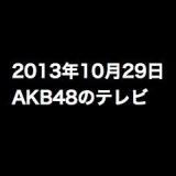 今夜くらべてみました「指原莉乃、再降臨!東京女のココが嫌い」など、2013年10月29日のAKB48関連のテレビ