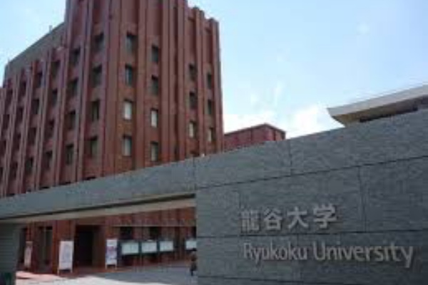 大学 龍谷