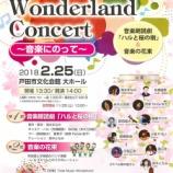 『Toda Music Wonderland Concert 〜 音楽にのって〜 音楽朗読劇「ハルと桜の樹」&音楽の花束 2月25日(日)戸田市文化会館大ホールにて開演』の画像