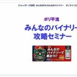 『トレイダーズ証券無料WEBセミナー(8/24)続報!』の画像