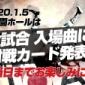 ~本日の発表⑥~  / 📣1.5後楽園大会カード情報‼ \ ...