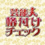『超朗報!!!西野七瀬『芸能人格付けチェック』出演が決定!!!!!!』の画像