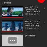 『[ノイミー] 公式Youtubeに非公開動画が追加されてる…』の画像
