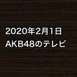 2020年2月1日のAKB48関連のテレビ