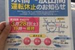 JRで京3/28(土)JR学研都市線19時からJR京橋⇆放出間で工事!