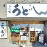 『【うどん】香むぎ(石川・金沢)』の画像