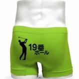 『ゴルフコンペ面白景品大集合( ´∀` )』の画像