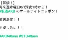 【解禁!】8/1深夜1時から!『 #坂道AKB 』のオールナイトニッポン! 放送決定!