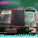 『viliv s5(UMPC)のminiコネクタのハンダ付け』の画像