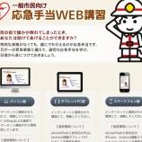『7月より戸田市内の全コンビニにAED(自動体外式除細動器)が設置されます』の画像