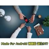 『【スマホと補聴器が連動】「Made for Android 補聴器」が誕生!?【音楽・動画再生・電話等ストリーミング】』の画像