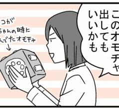 【育児漫画257】ナナオのオモチャ