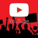 『YouTubeは非上場だが、親会社には投資できる。』の画像
