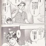 『【熊本】SOを描いたマンガ4作目発表』の画像