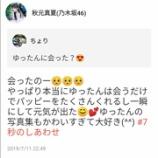 『【乃木坂46】秋元真夏『ゆったんは会うだけでパッピー・・・』パッピー??』の画像