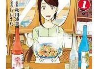 『飯系漫画で面白いのとかオススメを教えて』の画像