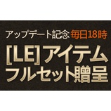 『【クリティカ ~天上の騎士団~】アップデート記念キャンペーンのご案内』の画像