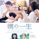『【宇治シネマ】[Trailer] otoko no isshou』の画像